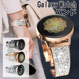 サムスン ギャラクシーウォッチ バンド galaxy watch 20mm 22mm スマートウォッチウォッチ ベルト galaxy watch 着せ替え 交換バンド galaxy watch3 41 active3 42 active2 S2 腕時計ベルト ステンレス 高級感 きらきら おしゃれ バンド
