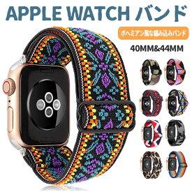 アップルウォッチ バンド アップルウォッチ ベルト apple watchバンド 44mm 40mm 38mm 42mm アップルウォッチ シリーズ6 5 4 3 2 1 SE apple watch バンド おしゃれ アップルウォッチ バンド 交換ベルト ボヘミアン風