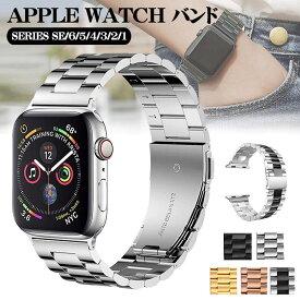 アップルウォッチ バンド apple watch ベルト アップルウォッチ ベルト おしゃれ series3 2 1 38mm 42mm seriesSE 6 5 4 40mm 44mm 綺麗 格好いい Apple watch バンド 高級 ステンレス バンド
