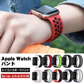 アップルウォッチ バンド apple watch ベルト 着せ替え Apple watch seriesSE 6 5 4 3 2 1 シリコン 取替ベルト 腕時計ベルト 44mm 40mm 42mm 38mm 交換バンド スポーツ