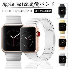 アップルウォッチ バンド apple watch ベルト ステンレス アップルウォッチ ベルト seriesSE 6 5 4 44mm 40mm 3 2 1 42mm 38mm 取替ベルト 腕時計ベルト 着せ替え 交換バンド
