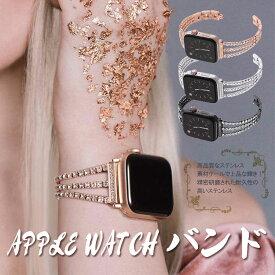 アップルウォッチ バンド apple watch バンド ステンレス おしゃれ アップルウォッチ ベルト 着せ替え レディース 38mm 40mm 42mm 44mm AppleWatch series 6 5 4 3 2 1 SE apple watchバンド