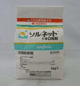 ソルネット1キロ粒剤 1kg