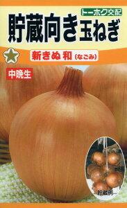 F1 玉ねぎ 新きぬ 和(なごみ) 種子 たね 品番8280