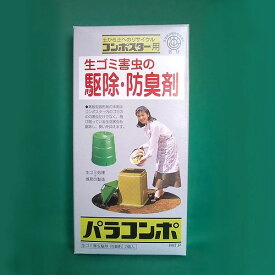 パラコンポ詰替用(生活害虫駆除剤) 110g×2個入