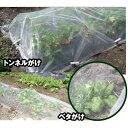 AJメッシュシート 150cm×100m (ベタがけ ビニールハウス ビニール ハウス 部品 トンネル 栽培 資材 家庭菜園 虫対策 …