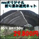 nouオリジナル 折り畳み遮光ネット 6m×50m 黒 85% 手軽で安価な遮光ネットです(遮光 網 ネット 農業用 農業 日除け 農業資材 ビニールハウス 日...