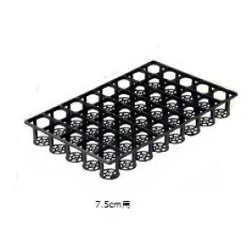 ポッティングトレー7.5cm用縦5列×横8列