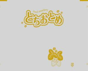 MKロールフィルムとちおとめ金1色