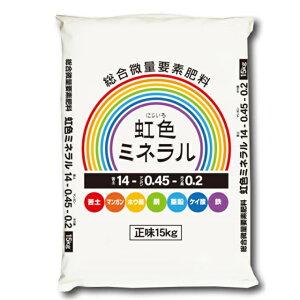 虹色ミネラル 粒状15kg