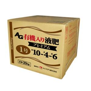 AG有機入り液肥 1号プレミアム 10-4-6 20kg