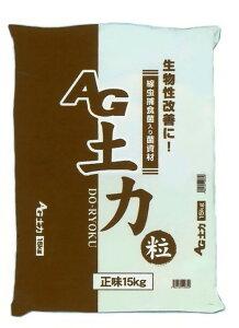 AG土力(粒)15kg