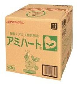 味の素液肥 アミハート 20kg
