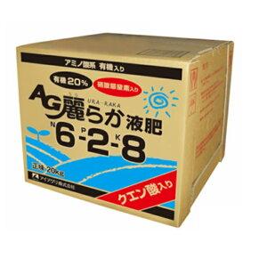 AG麗らか液肥628 20KG