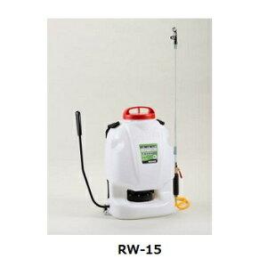 手動式噴霧器グランドマスターRW-15DX