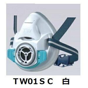 重松防護マスクTW01SC白