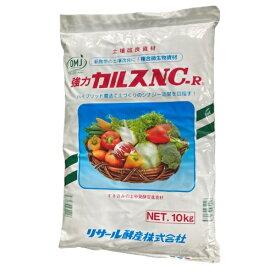 カルスNC−R10kg(粉状)