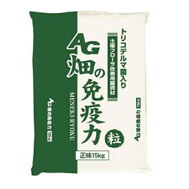 AG畑の免疫力15kg