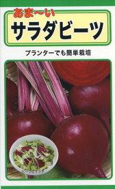 あま〜い サラダビーツ 種子 たね 品番1110
