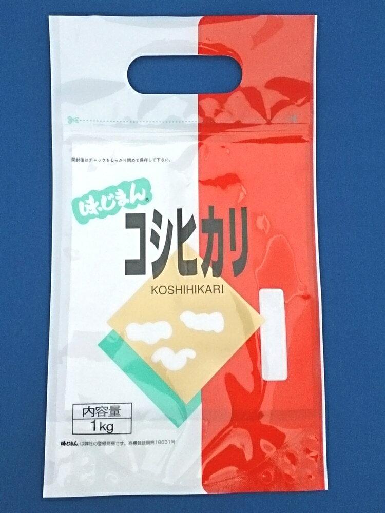 エッジスタンド米袋 コシヒカリ 1kg用 RP-1 1枚