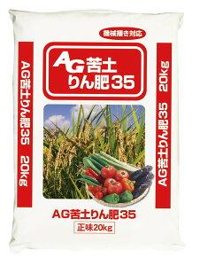 AG苦土リン肥35粒状20kg