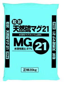天然硫マグ21粒状20kg