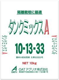 タンクミックスA粉11-13-3510kg