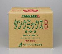 タンクミックスB液8-0-220kg