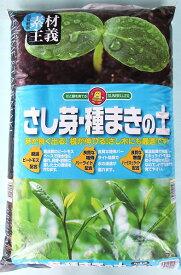 さし芽・種まきの土 14L