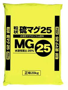 硫酸マグネシウム25粒状20kg
