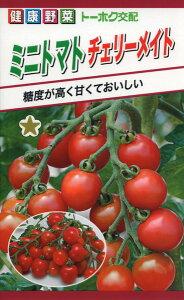 F1 ミニトマト チェリーメイト 種子 たね 品番2831