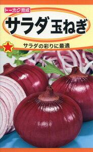 サラダたまねぎ 種子 たね 品番8601