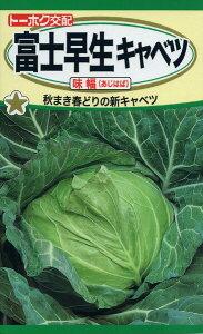 F1 富士早生キャベツ 味幅 種子 たね 品番3951