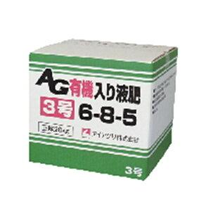 AG有機入り液肥 3号 6-8-5 20kg 土壌中の有効微生物の増殖を促進し地力向上に