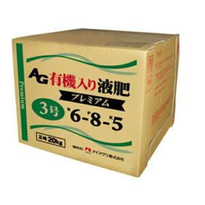 AG有機入り液肥 3号プレミアム 6-8-5 20kg