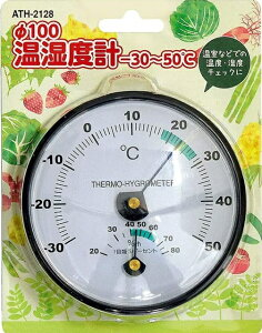 丸型温湿度計 ATH-2128