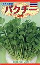 パクチ− 種子 たね 品番7743
