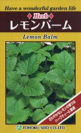 ハーブ レモンバーム 種子 たね 品番7763