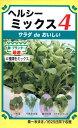 ヘルシーミックス4 種子 たね 品番7854