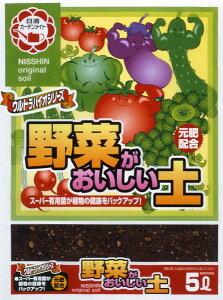 野菜がおいしい土5L