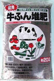 牛ふん堆肥10kg(約20L)
