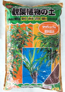 マグアンプ入り 観葉植物の土5L