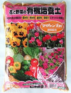 花と野菜の有機培養土5L