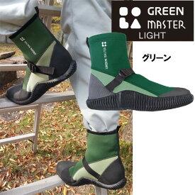 グリーンマスターライト グリーン S(23.0cm-24.0cm)