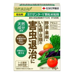 STゼンターリ顆粒水和剤20g