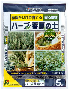 花ごころハーブ・香草の土5L