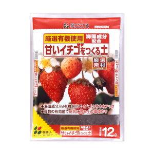 花ごころ甘いイチゴをつくる土12L