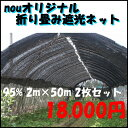nouオリジナル 折り畳み遮光ネット 2m×50m 黒 95% 2枚セット