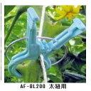 くきたっちアルファF 太紐用 AF-BL200 2000個入(誘引作業 ダブルフック クリップ 誘引 農作業 農業資材 園芸用品 農薬…