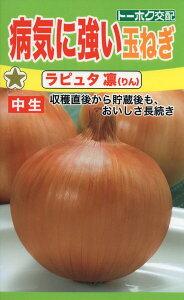 F1 玉ねぎ ラピュタ 凛(りん) 種子 たね 品番8276